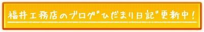"""福井工務店のブログ""""ひだまり日記""""更新中!"""